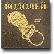 """Пластина с гравировкой """"Знаки зодиака""""из змеевика магните"""