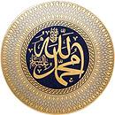 """Тарель """"Аллах, величие твоё безгранично"""""""