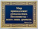 "Азбука успеха-афоризмы ""Мир принадлежит оптимистам"""