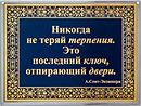 """Азбука успеха-афоризмы """"Терпение"""""""