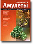 """Книга карманная энциклопедия  """"Талисманы и амулеты"""""""