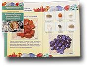 """Коллекция минералов на открытке """"Амулеты благополучия"""""""