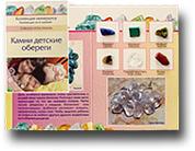 """Коллекция минералов на открытке """"Детские обереги"""""""