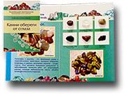"""Коллекция минералов на открытке """"Обереги от сглаза"""""""