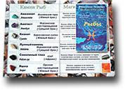 Коллекция минералов Знаки зодиаки на открытке